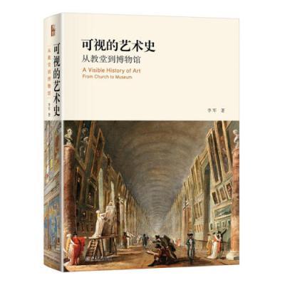 可視的藝術史:從教堂到博物館(簽章版 贈送五張精美藏書票)