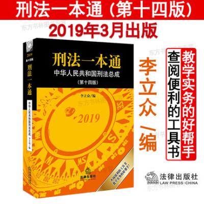 2019刑法一本通第十四版含刑法修正案刑法工具书14版 2019中华人民共和国刑法总成李立众法律法规书籍全套法律出版