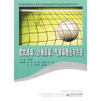 正版书籍 软式排球、沙滩排球、气排球理论与方法 9787303097524 北京师范