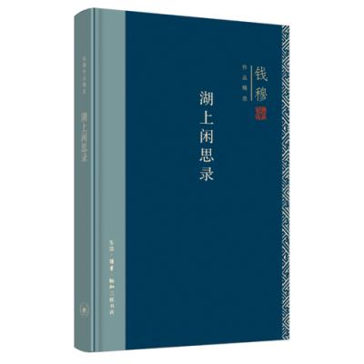錢穆作品精選:湖上閑思錄(精裝版)