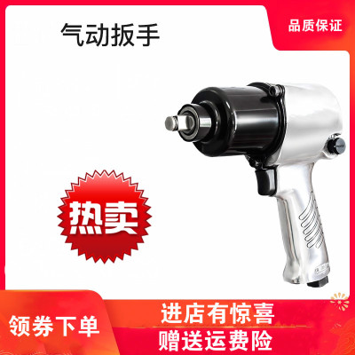 闪电客快速气动板手小风炮汽修工具大扭力大功率1/2寸工业级01113C 01113C(1/2气动冲击扳手)