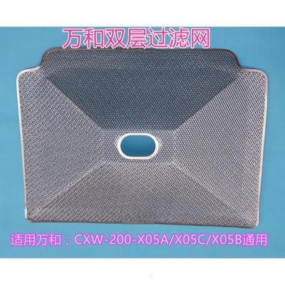 万和CXW-200-X05A/X5B/X05C抽油烟机过滤网 油网 烟机内网