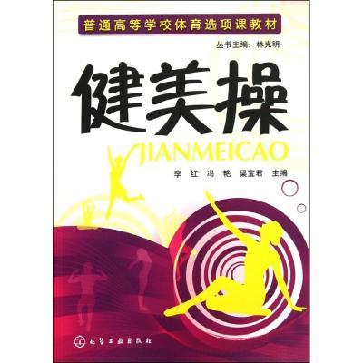 健美(李紅) 大中專公共體育 李紅//馮艷//梁寶君 新華正版