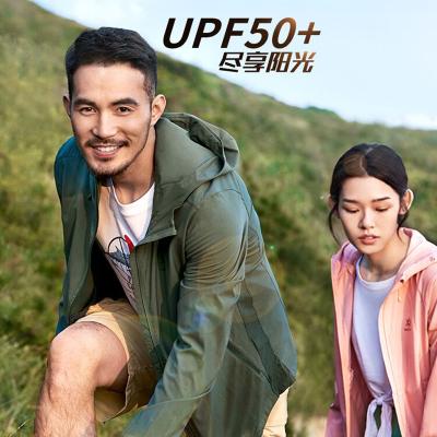20新款凱樂石男款防曬衣防紫外線透氣皮膚風衣運動風衣皮膚衣
