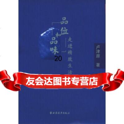 [正版9]品位和品味:走進精致生活,盧津源,上海遠東,97877061236 9787807061236