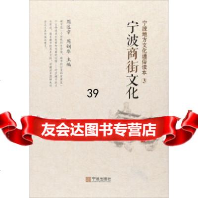 寧波商街文化/寧波地方文化通俗讀本3周達章,周嫻華972629460寧波出版 9787552629460