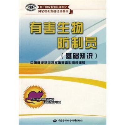 有害生物防制員(基礎知識) 9787504565891