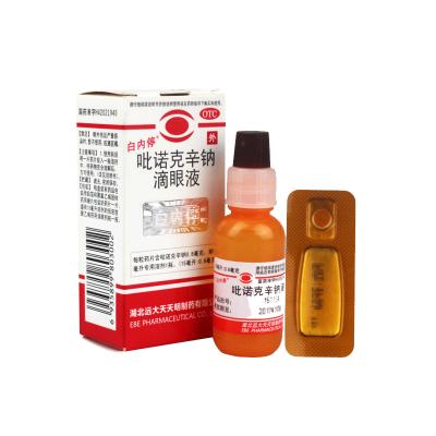 白内停 吡诺克辛钠滴眼液 15ml*1瓶/盒 初期老年性白内障