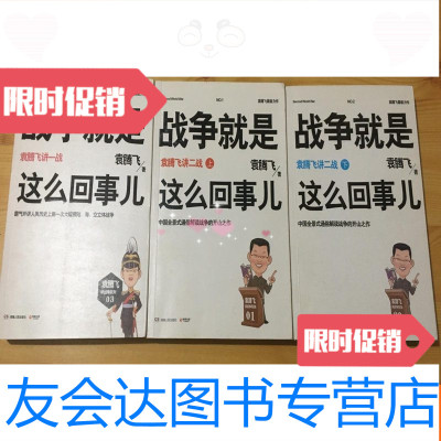 【二手9成新】戰爭就是這么回事兒:袁騰飛講(一戰,二戰(上下)三冊合售 9781121126949