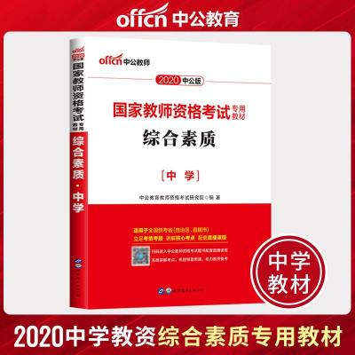 【新書 】教師資格2020教師資格證考試用書中學 統考國家教師資格證考試書綜合素質教材 2020初中高中教師資格考