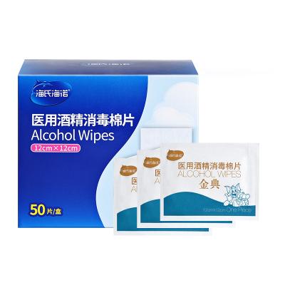 海氏海諾醫用酒精消毒棉片大號尺寸一次性75度酒精棉濕巾50片