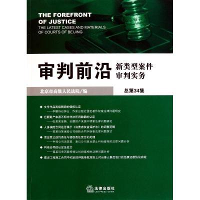 審判前沿:新類型案件審判實務(總D34集)北京**人民法9787511805652法律出版社
