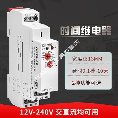 GRT8-A/B通电/断电延时时间继电器220v48v24v12v交直流小型可调 A型1开1闭AC220v