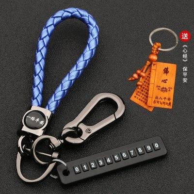 適用于心經男女士腰掛鑰匙扣汽車鑰匙圈環鎖匙鏈金屬掛件創意繩子 藍帶槍色-贈【防丟號碼牌+心經掛件】