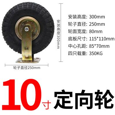 6寸8寸10寸充气万向轮轮胎手推车重型橡胶定向带刹车静音打气轮子 蓝色