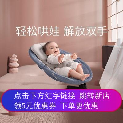 babycare哄娃神器婴儿摇摇椅安抚椅电动宝宝摇篮床儿童带娃哄睡觉 8559