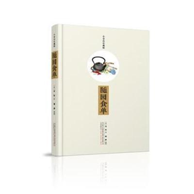 正版書籍 隨園食單(小倉山房藏版) 9787547046869 萬卷出版公司