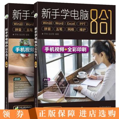 計算機應用基礎教程書電腦書籍自學入門知識新手學電腦零基礎wordpptexcel教程書籍表格制作五筆打字速_UGQPO7