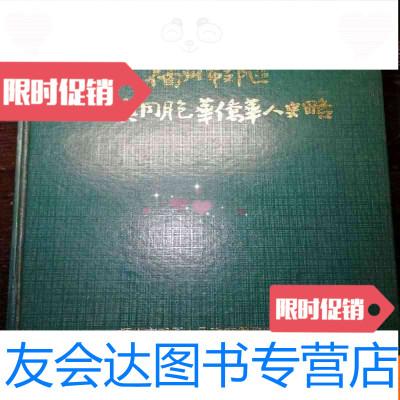【二手9成新】福州市郊區港澳同胞華僑華人史略。本b1-6 9783568510981