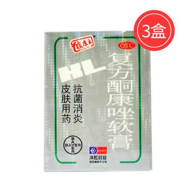 【3盒低至8.6/盒】皮康王 復方酮康唑軟膏 7g/盒*3盒 皮膚用藥 抗菌消炎 手足癬體癬股癬癬癥【廯癥】