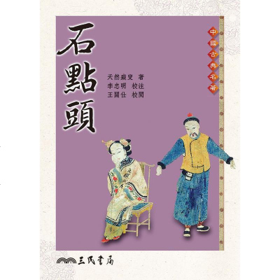 儒林外史 儒林外史(三版) 港台原版 石點頭
