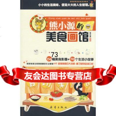 熊小源的美食畫館,熊小源繪97830743188新蕾出版社 9787530743188