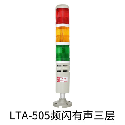 塔燈LTA-505-1T三色燈LED聲光報警器220V單色機床多層警示燈24v 紅色