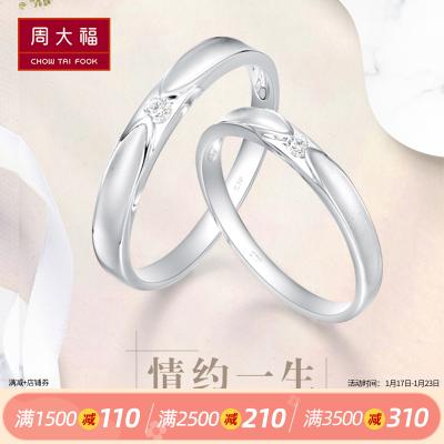 周大福情约钻戒PT950铂金钻石戒指 钻戒情侣对戒 女A124804