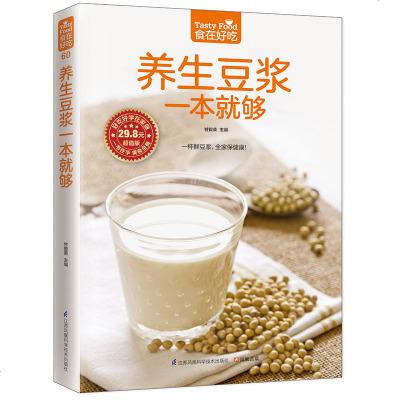 食在好吃 养生豆浆一本就够正版 健康营养早餐饮品豆浆制作书 家常菜菜谱书大全坚果水果五谷
