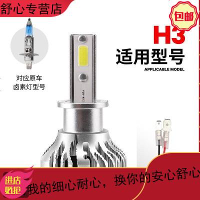 汽车led大灯远光灯近光灯h1h7h4一体改装专用超亮LED前照明大灯泡 其他 其它 H3型号(75W高亮聚光)