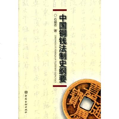 中國銅錢法制史綱要