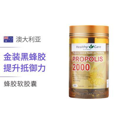 【孫儷同款】【呵護健康】Healthy Care 蜂膠軟膠囊 2000毫克 200粒/瓶 澳洲進口 390克