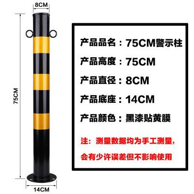 BONJEAN預埋路障鐵帶鎖警示柱式路樁固定地樁立柱預埋鐵立柱 75厘米黃黑帶環