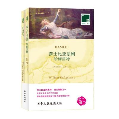 哈姆雷特 莎士比亞悲劇 (英文版書+中文譯本)中英文對照書籍雙語讀物 譯林英語讀物大學世界名著英文原版小說全英版英漢互譯