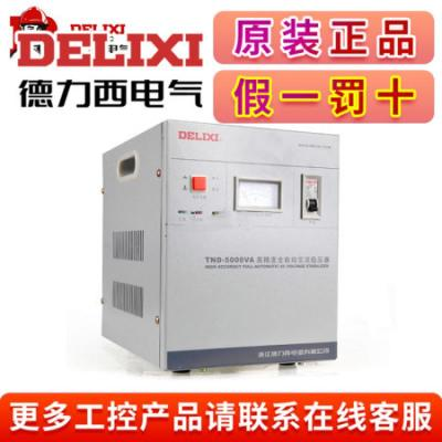 穩壓器 3000W TND-3000VA 全自動穩壓器 220V 3KW