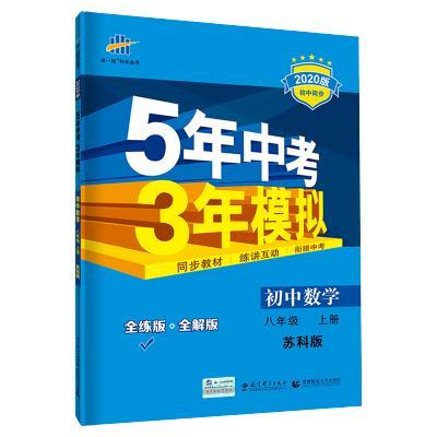 曲一線2021版五年中考三年模擬數學八年級上冊蘇科版SK初二2數學5年中考3年模擬8年級
