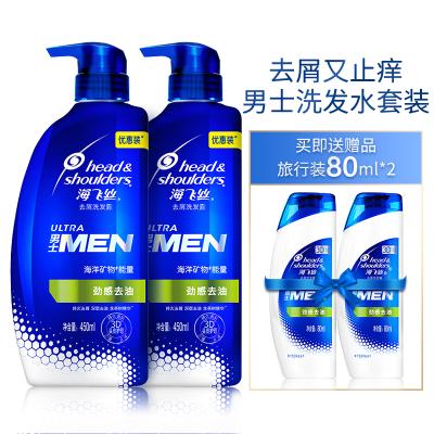 海飞丝男士洗发水套装450ml*2送80ml*2劲感去油 持久去屑止痒 清香型