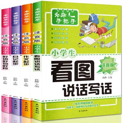 名師手把手小學生注音版作文書 全套4冊看圖說話寫話訓練1-2-3年級好詞好句好段指導 一二年級教輔小學三年級日記