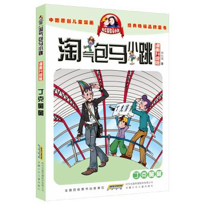 淘气包马小跳漫画升级版 丁克舅舅 杨红樱著 三四五六年级8-9-10-12周岁小学生课外书