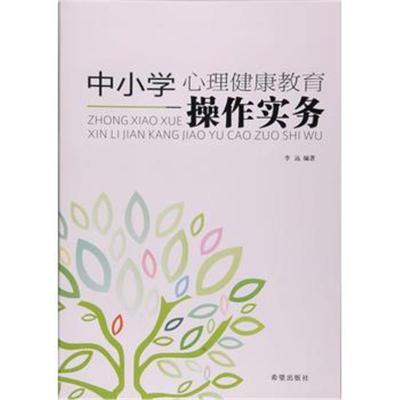 正版书籍 中小学心理健康教育操作实务 9787537961233 希望出版社