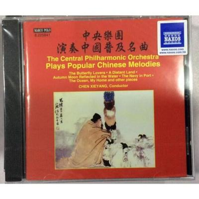 马可勃罗 8225841 中央乐团 演奏中国普及名曲 CD 预定正版
