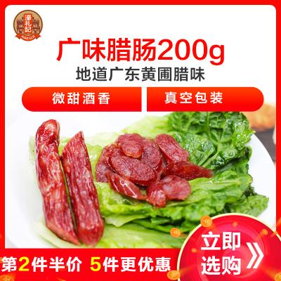 【第2件半價 5件更優惠】濠禮記 廣味臘腸 200g 袋裝 香腸微甜酒香廣東臘味