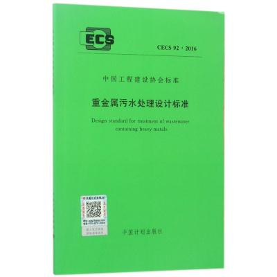 重金屬污水處理設計標準(CECS92:2016)/中國工程建設協會標準