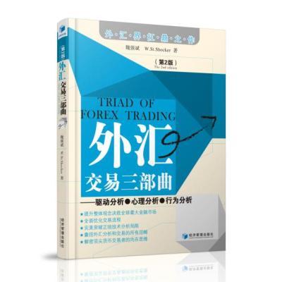 J 外汇交易三部曲(第2版)——驱动分析、心理分析、行为分析