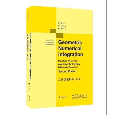 几何数值积分 第2版 万纳 等著 世图科技 Geometric Numerical I