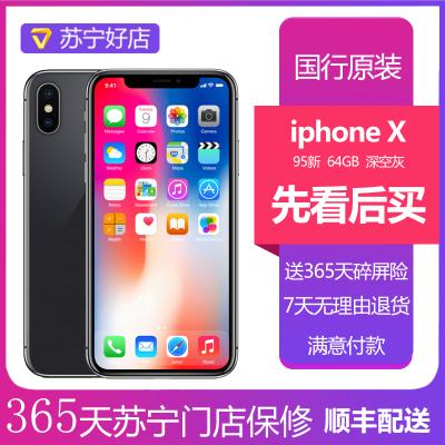 【二手95新】Apple/蘋果 iPhone X 64GB 深空灰 國行正品 二手手機 全網通4G手機 二手蘋果X手機