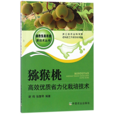 獼猴桃高效優質省力化栽培技術/綠色生態農業新技術叢書