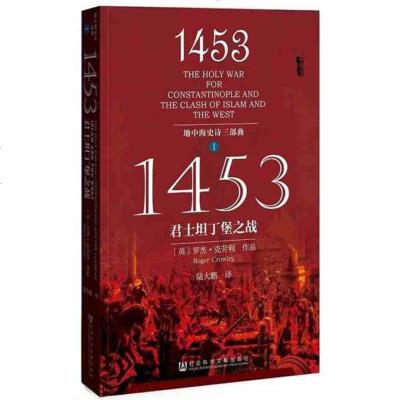 中法圖正版 甲骨文叢書 1453君士坦丁堡之戰 地中海史詩三部曲之一(英)克勞利 社科文獻 奧斯曼帝國崛起 東羅馬