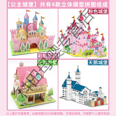 3d儿童力男女孩亲子玩具diy手工制作建筑房子纸模型应学乐 小号【公主城堡】