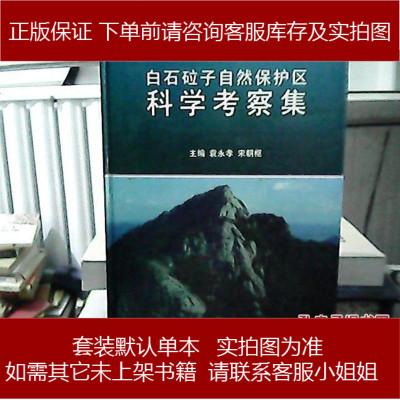 白石砬子自然保护区科学考察集 宋朝枢 中国林业出版社 9787503820229